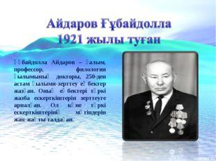 Ғұбайдолла Айдаров – ғалым, профессор, филология ғылымының докторы, 250-ден а