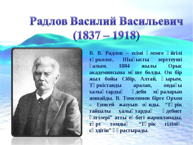 В. В. Радлов – есімі әлемге әйгілі түрколог, Шығысты зерттеуші ғалым. 1884 жы...