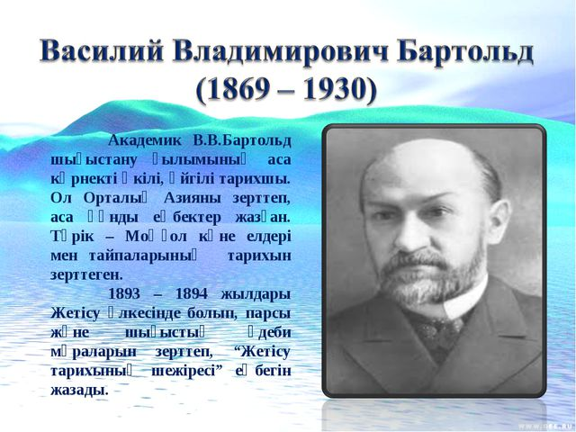 Академик В.В.Бартольд шығыстану ғылымының аса көрнекті өкілі, әйгілі тарихшы...