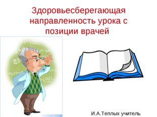 Здоровьесберегающая направленность урока с позиции врачей И.А.Теплых учитель