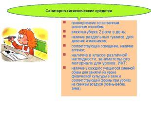 Санитарно-гигиенические средства проветривание естественным сквозным способом
