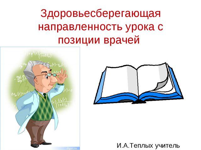 Здоровьесберегающая направленность урока с позиции врачей И.А.Теплых учитель...