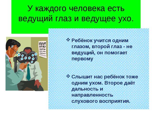 У каждого человека есть ведущий глаз и ведущее ухо. Ребёнок учится одним гла...