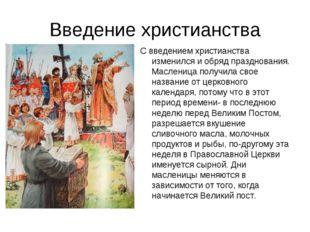 Введение христианства С введением христианства изменился и обряд празднования