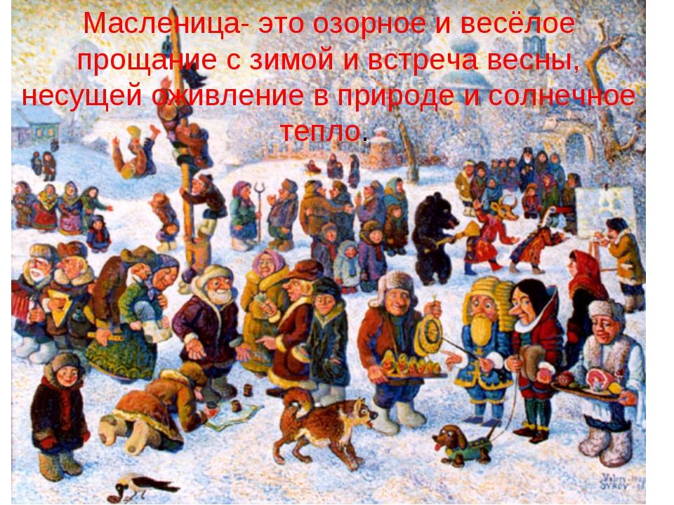 Масленица- это озорное и весёлое прощание с зимой и встреча весны, несущей ож...