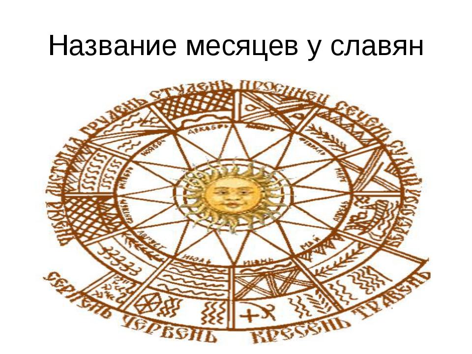 Название месяцев у славян