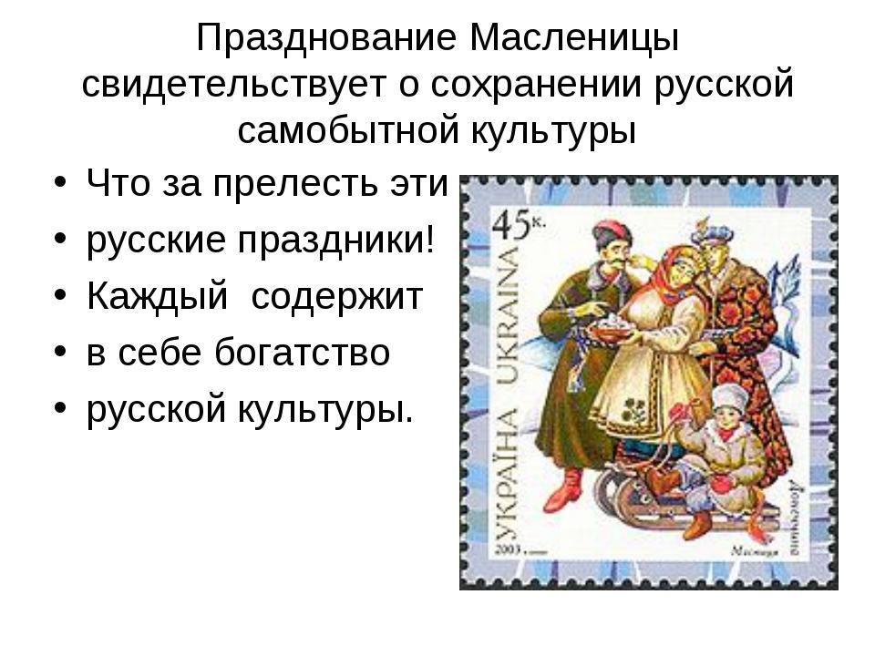 Празднование Масленицы свидетельствует о сохранении русской самобытной культу...