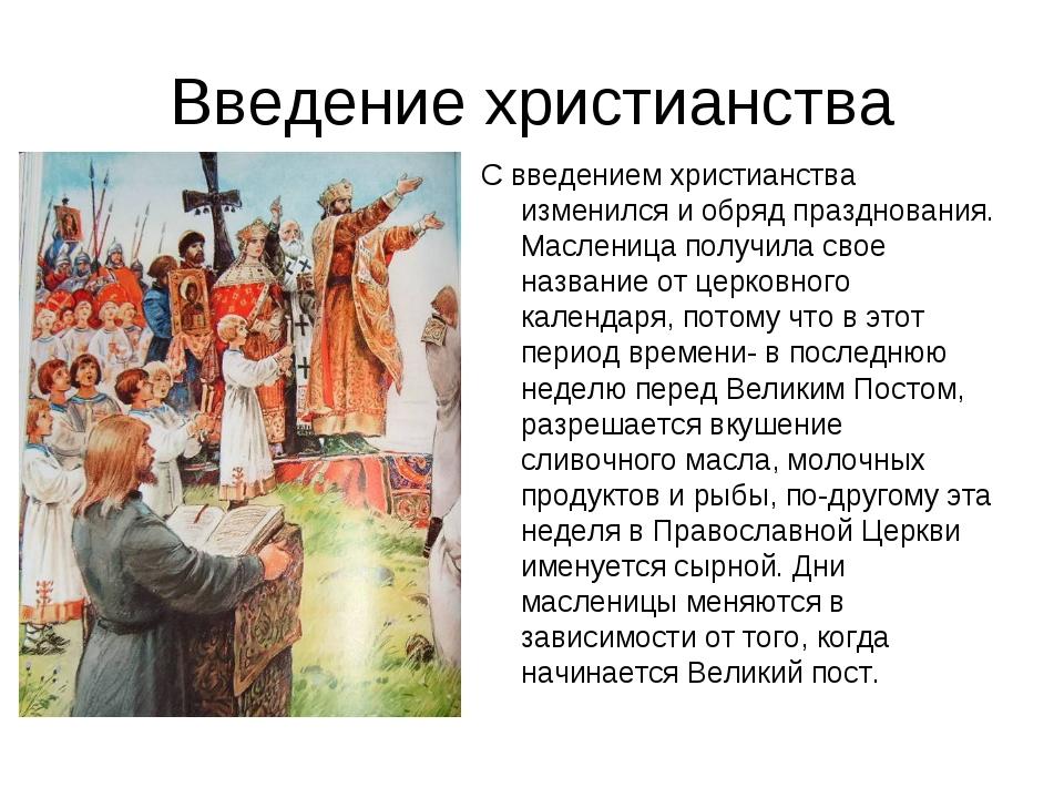 Введение христианства С введением христианства изменился и обряд празднования...