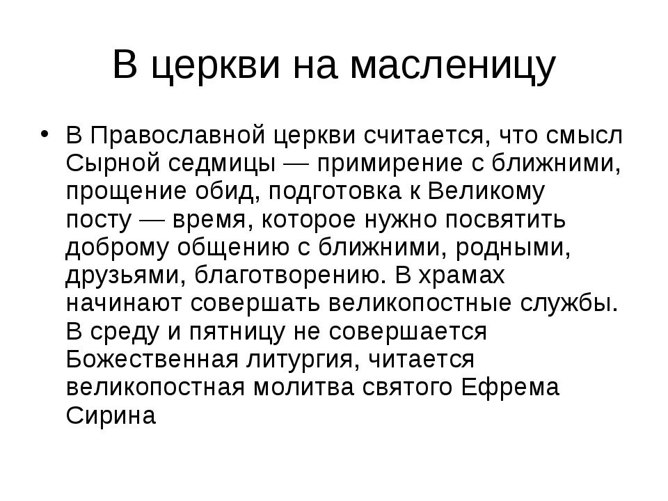 В церкви на масленицу В Православной церкви считается, что смысл Сырной седми...