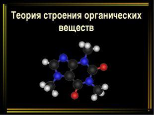 Теория строения органических веществ