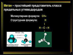 Метан – простейший представитель класса предельных углеводородов Молекулярная