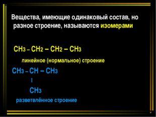 Вещества, имеющие одинаковый состав, но разное строение, называются изомерами