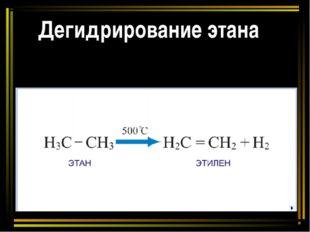 Дегидрирование этана