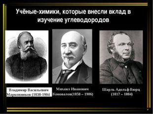 Учёные-химики, которые внесли вклад в изучение углеводородов Владимир Василье