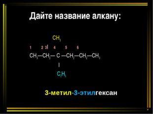Дайте название алкану: CH3 1 23  4 5 6 СН3—СН2— С —СН2—СН2—СН3     C2H5