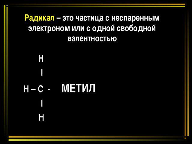 Радикал – это частица с неспаренным электроном или с одной свободной валентно...