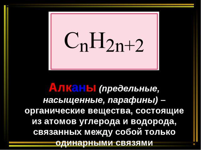 Алканы (предельные, насыщенные, парафины) – органические вещества, состоящие...
