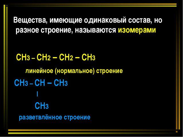 Вещества, имеющие одинаковый состав, но разное строение, называются изомерами...