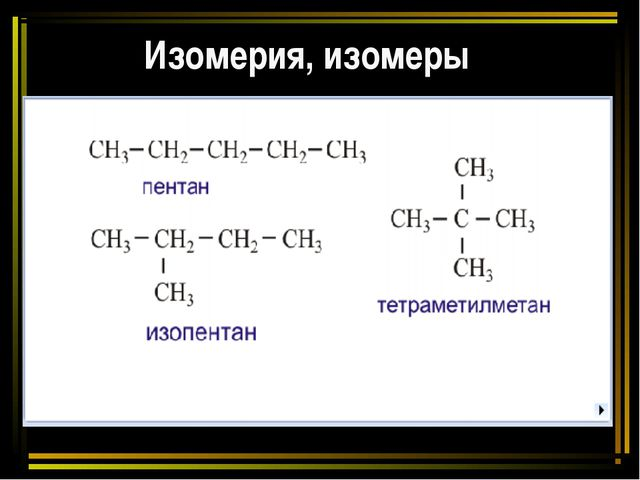 Изомерия, изомеры