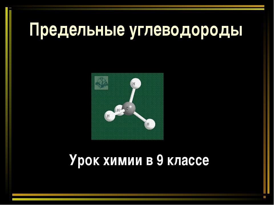 Предельные углеводороды Урок химии в 9 классе