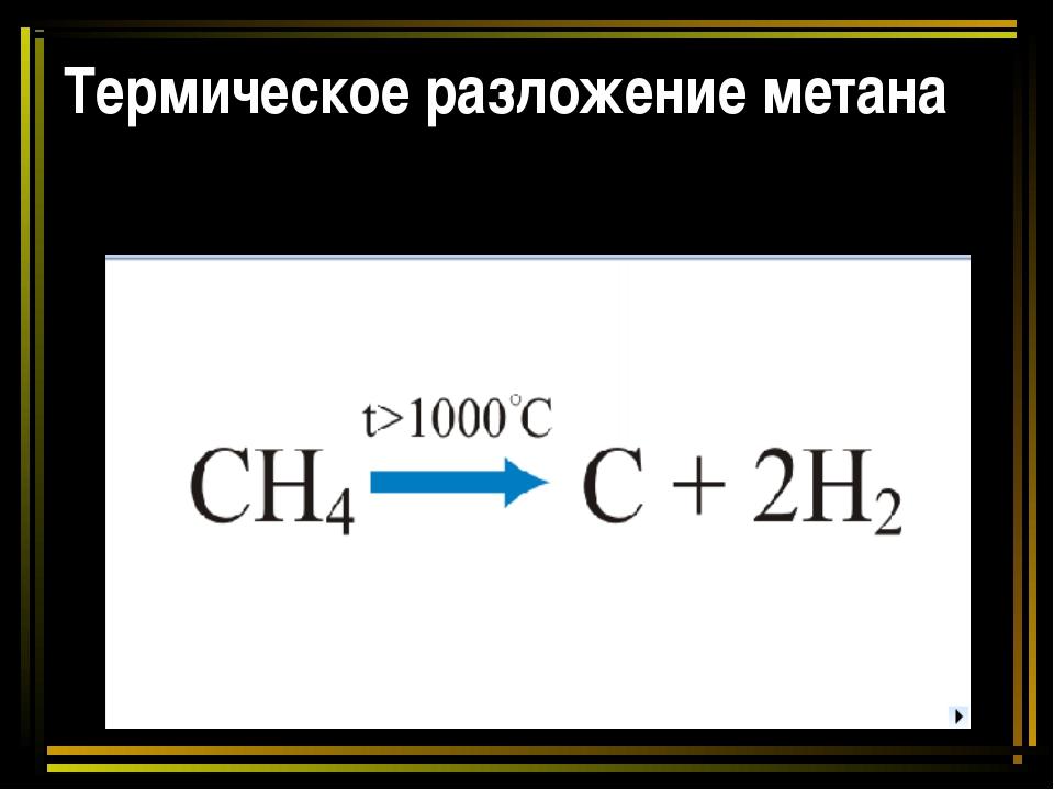 Термическое разложение метана