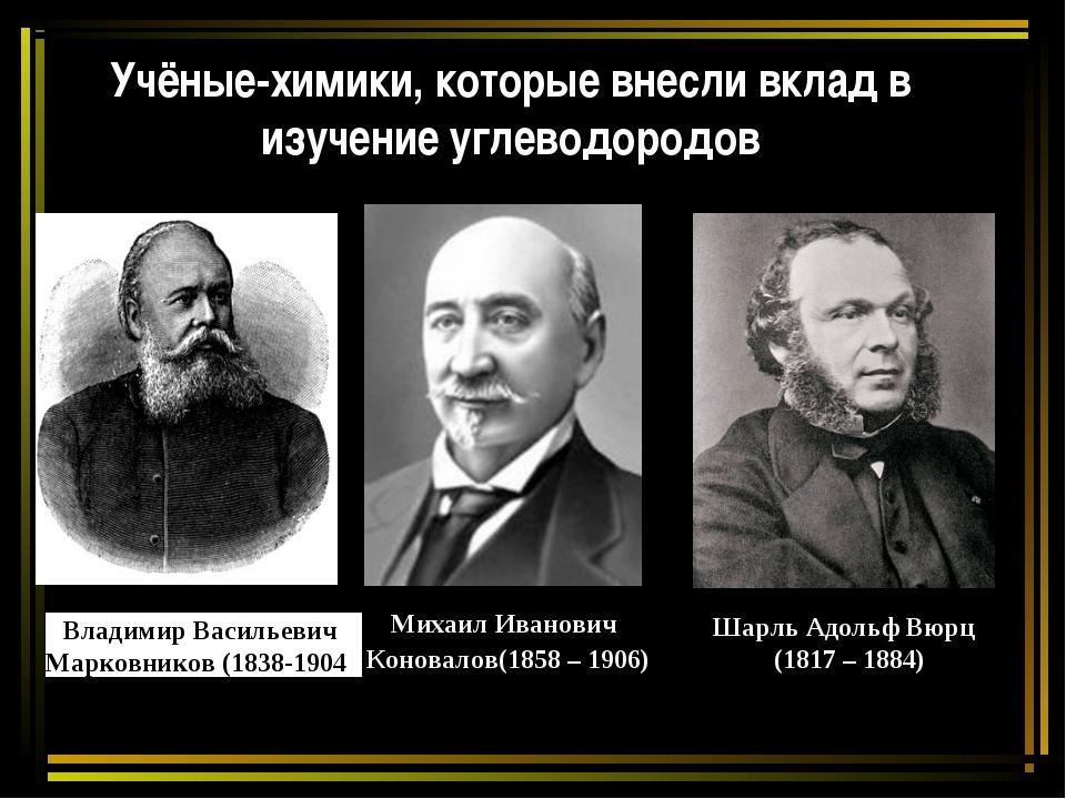 Учёные-химики, которые внесли вклад в изучение углеводородов Владимир Василье...
