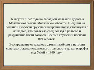6 августа 1952 года на Западной железной дороге в Можайском районе Московско