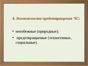 4. Возможности предотвращения ЧС: неизбежные (природные); предотвращаемые (т