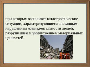 при которых возникают катастрофические ситуации, характеризующиеся внезапным