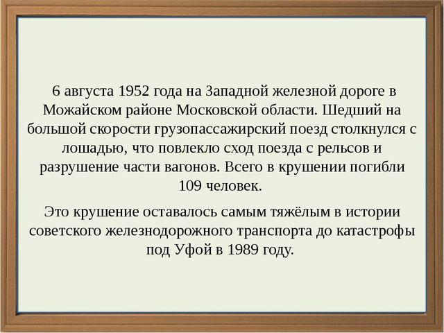 6 августа 1952 года на Западной железной дороге в Можайском районе Московско...