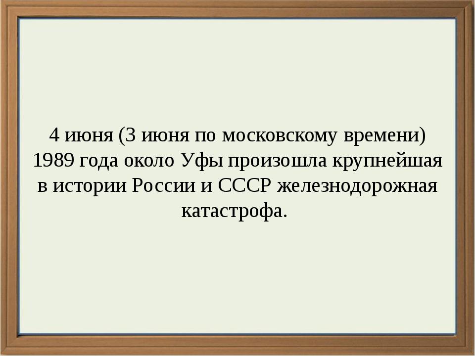 4 июня (3 июня по московскому времени) 1989 года около Уфы произошла крупней...