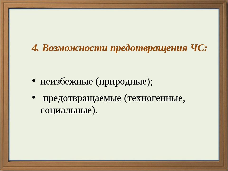 4. Возможности предотвращения ЧС: неизбежные (природные); предотвращаемые (т...