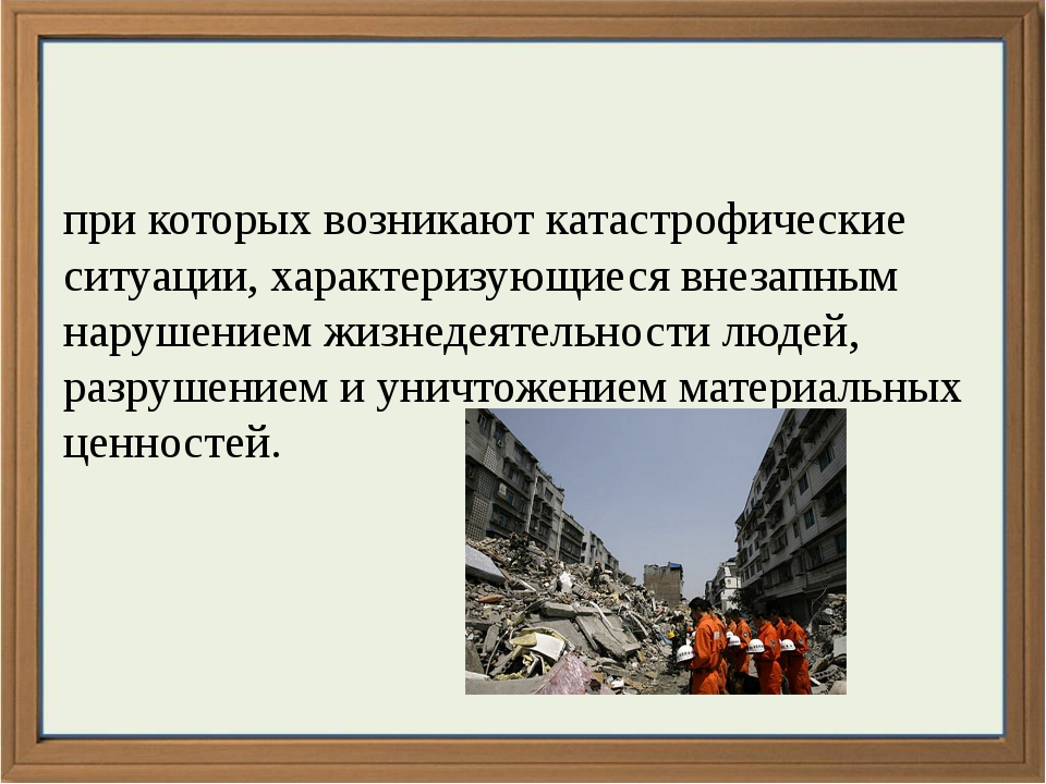при которых возникают катастрофические ситуации, характеризующиеся внезапным...