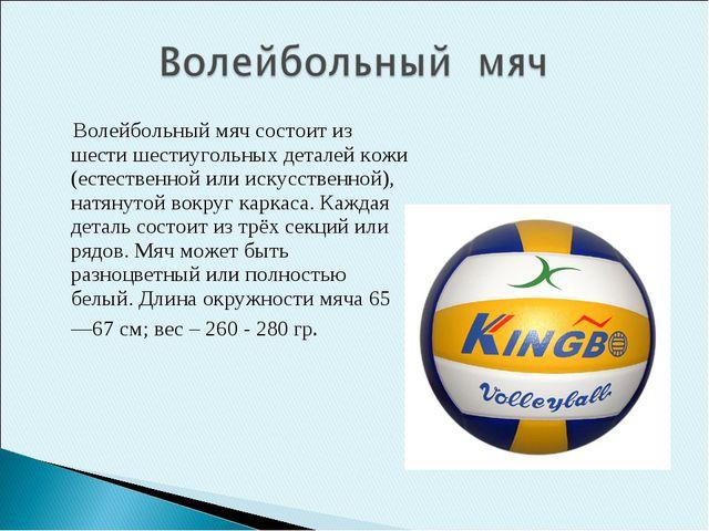 Волейбольный мяч состоит из шести шестиугольных деталей кожи (естественной и...