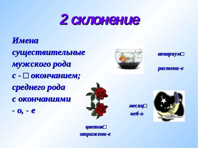 2 склонение Имена существительные мужского рода с - □ окончанием; среднего ро...