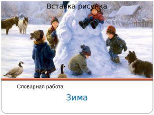 Словарная работа Зима