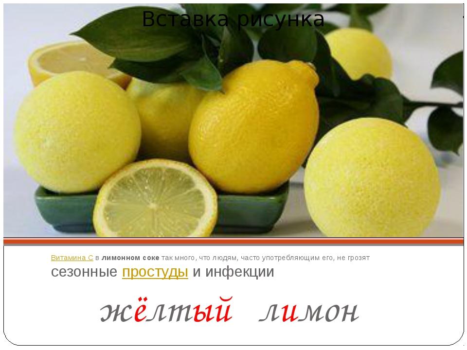 Витамина С в лимонном соке так много, что людям, часто употребляющим его, не...