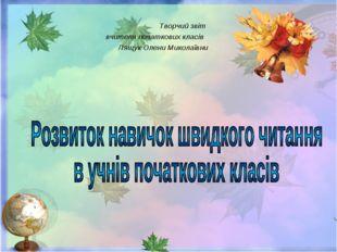 Творчий звіт вчителя початкових класів Лящук Олени Миколаївни