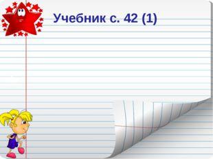 Учебник с. 42 (1)