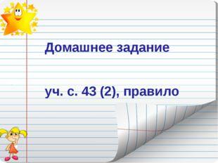 Домашнее задание уч. с. 43 (2), правило