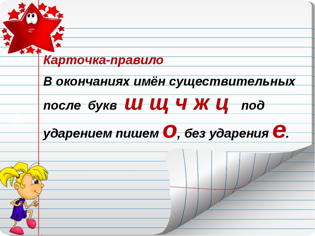 Карточка-правило В окончаниях имён существительных после букв ш щ ч ж ц под у...