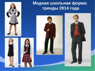 Модная школьная форма: тренды 2014 года