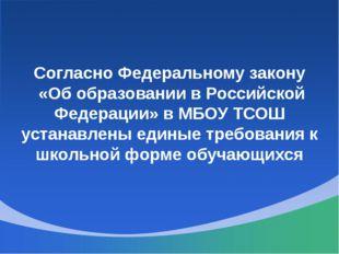 Согласно Федеральному закону «Об образовании в Российской Федерации» в МБОУ