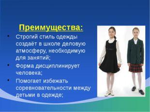 Преимущества: Строгий стиль одежды создаёт в школе деловую атмосферу, необхо