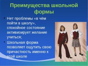 Преимущества школьной формы Нет проблемы «в чём пойти в школу», спокойное сос
