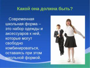 Какой она должна быть? Современная школьная форма – это набор одежды и аксесс