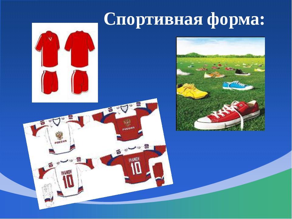 Спортивная форма: