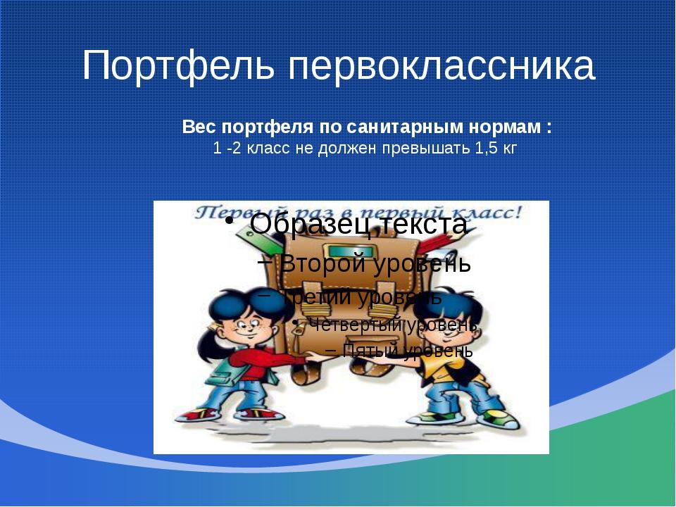 Портфель первоклассника Вес портфеля по санитарным нормам : 1 -2 класс не дол...