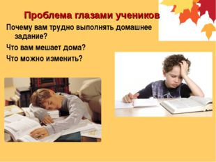 Проблема глазами учеников Почему вам трудно выполнять домашнее задание? Что в