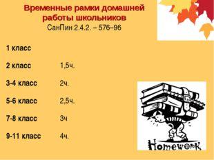 Временные рамки домашней работы школьников СанПин 2.4.2. – 576–96 1 класс 2